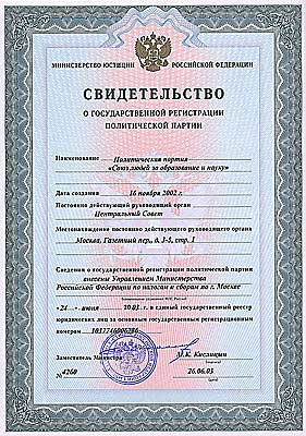 Свидетельство о регистрации Партии СЛОН